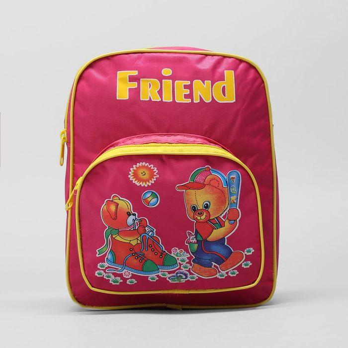"""Рюкзак детский """"Друзья"""" 1 отдел, наружный карман, малиновый"""
