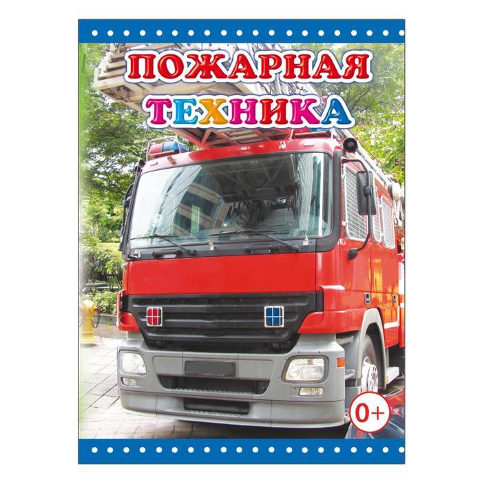 Книжка Пожарная техника 8стр 16*21см