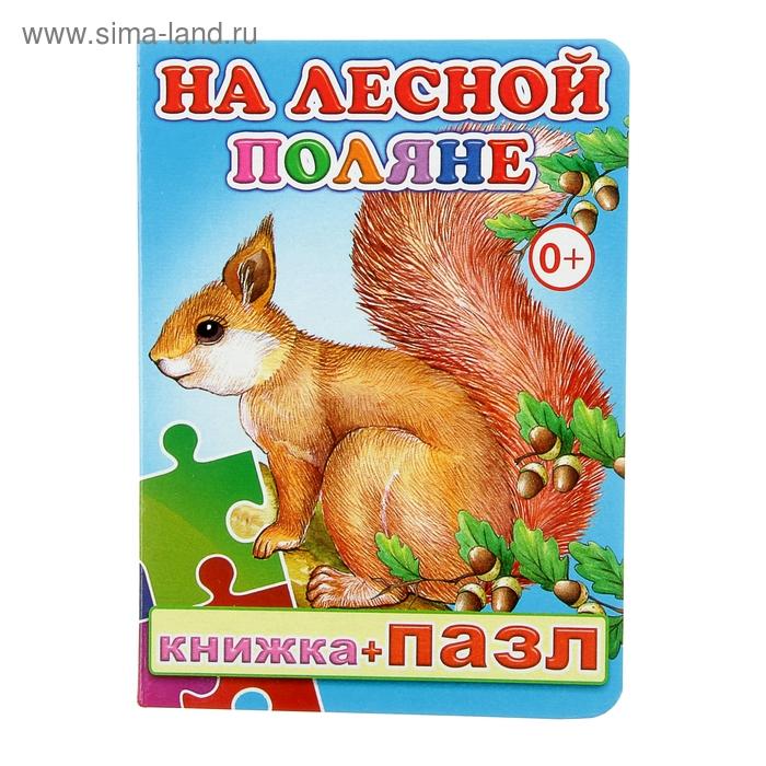 """Книжка + пазл """"На лесной поляне"""""""