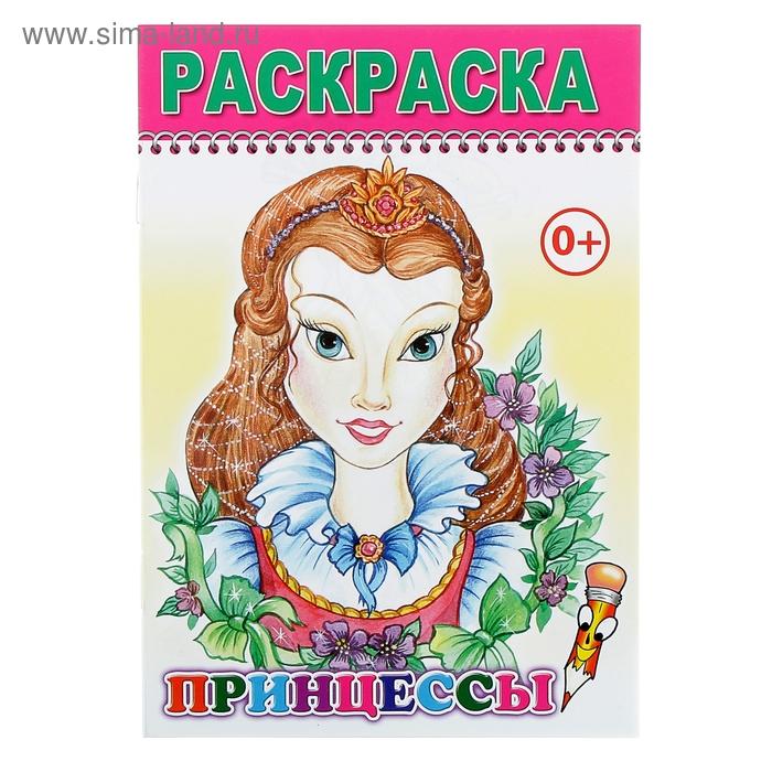 Раскраска Принцессы серия веселый карандаш