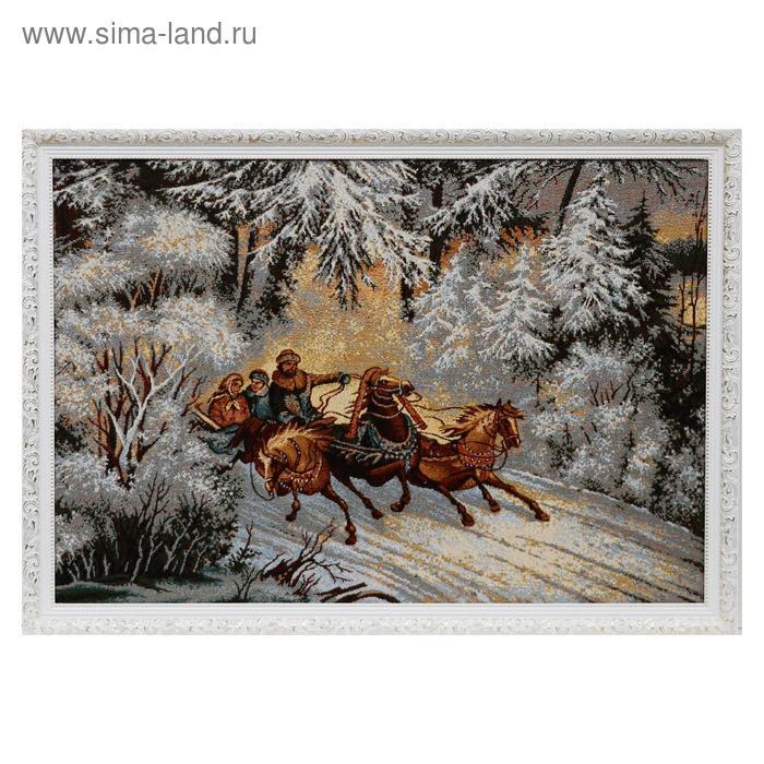 """Гобеленовая картина """"Тройка"""" зимний лес"""