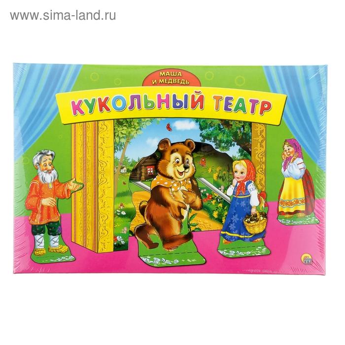 """Кукольный театр """"Маша и медведь"""""""