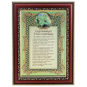 """Подарочный сертификат """"Сертификат счастливчика"""" в коричневой рамке с золотистой каймой"""