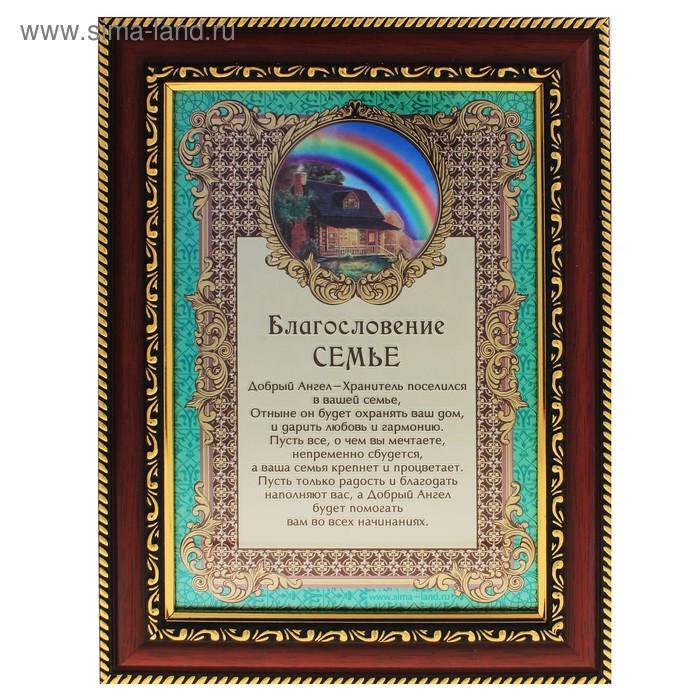 """Подарочный сертификат """"Благословение семьи"""" в коричневой рамке с золотой каймой"""