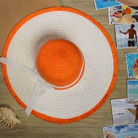 """Шляпа пляжная """"Настроение"""", цвет бело-оранжевый, обхват головы 58 см, ширина полей 14 см"""