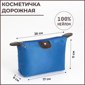 Косметичка дорожная на молнии 'Однотонная', 1 отдел, цвет синий Ош