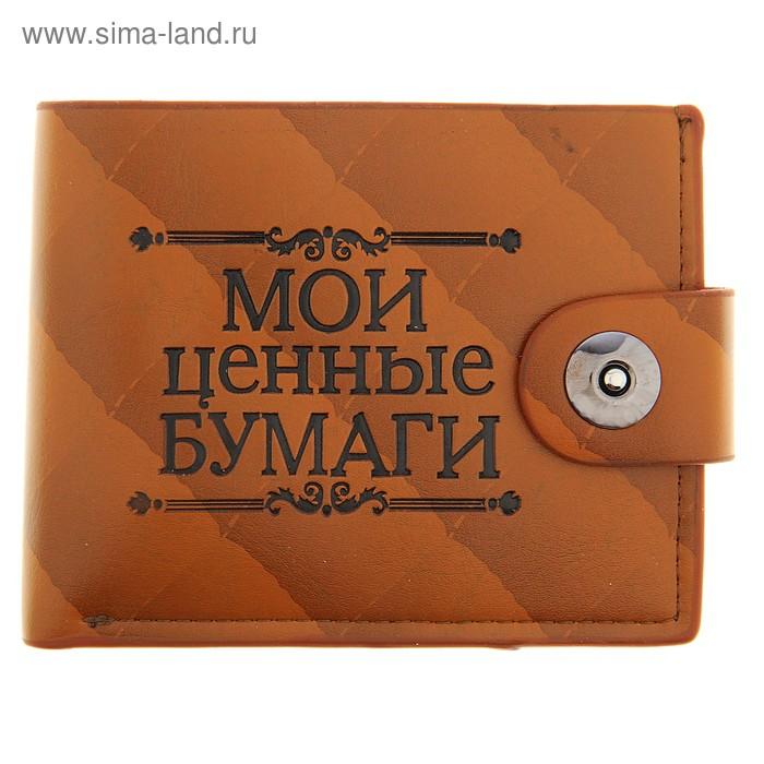"""Портмоне """"Мои ценные бумаги"""""""