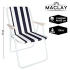 "Кресло складное Sorrento ""D"", до 80 кг, размер 46 х 51 х 76 см"
