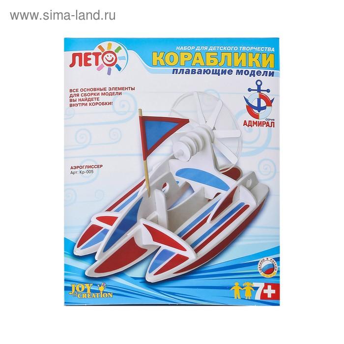 """Набор для изготовления моделей кораблей """"Аэроглиссер"""""""