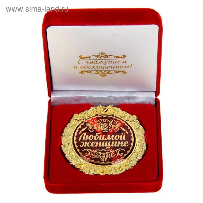 """Медаль в бархатной коробке """"Любимая женщина"""""""