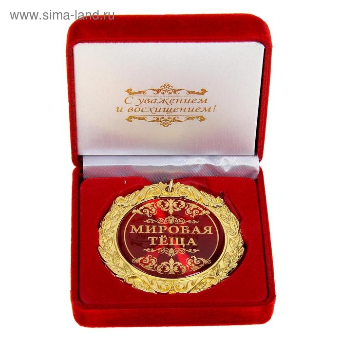 """Медаль в бархатной коробке """"Мировая теща"""""""