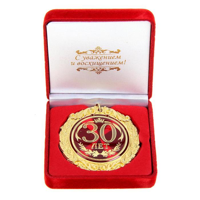 """Медаль в бархатной коробке """"30 лет"""""""