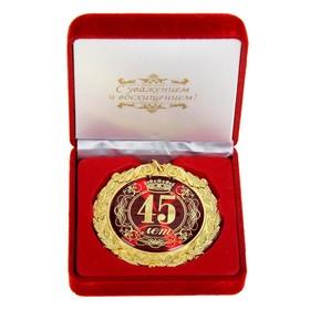 """Медаль в бархатной коробке """"45 лет"""""""