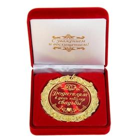 """Медаль в бархатной коробке """"Родителям в день юбилея свадьбы"""""""
