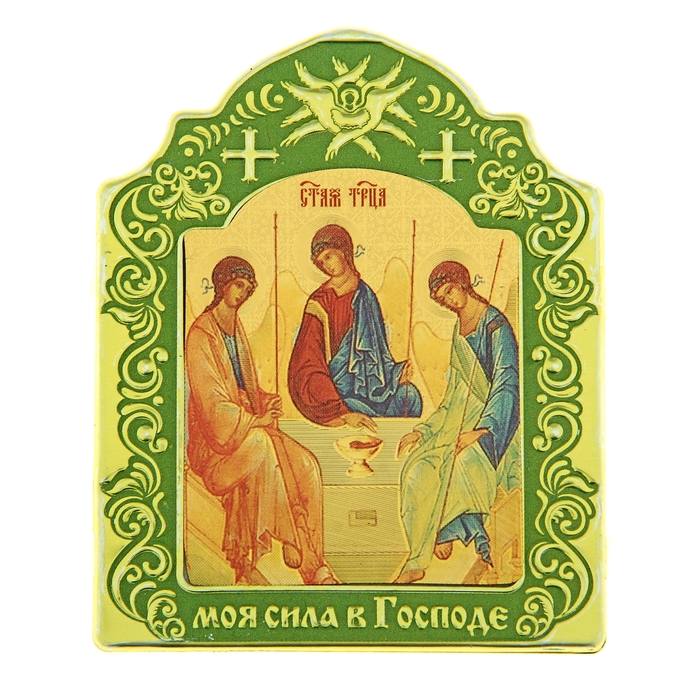 """Икона Святой Троицы в киоте """"Моя сила в господе"""" на подставке"""