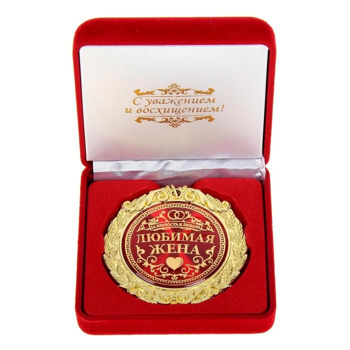 """Медаль в бархатной коробке """"Любимая жена"""""""