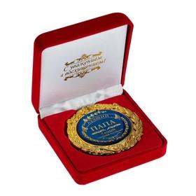 """Медаль в бархатной коробке """"Лучший папа"""""""