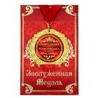"""Медаль в подарочной открытке """"Спортсменка, комсомолка, красавица"""""""