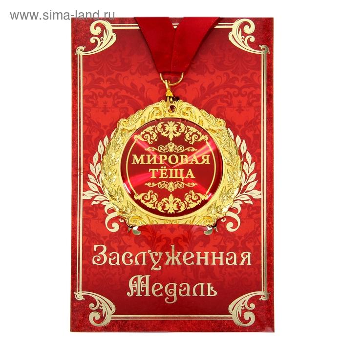 """Медаль в подарочной открытке """"Мировая теща"""""""