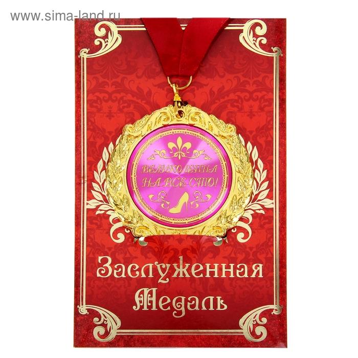 """Медаль в подарочной открытке """"Великолепна на все сто """""""
