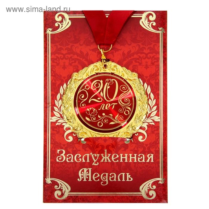 """Медаль в подарочной открытке """"20 лет"""""""
