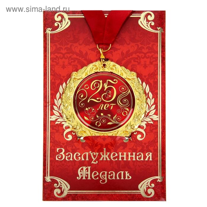 """Медаль """"25 лет"""" в подарочной открытке"""