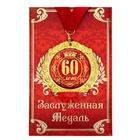 """Медаль на открытке """"60 лет"""" на открытке"""
