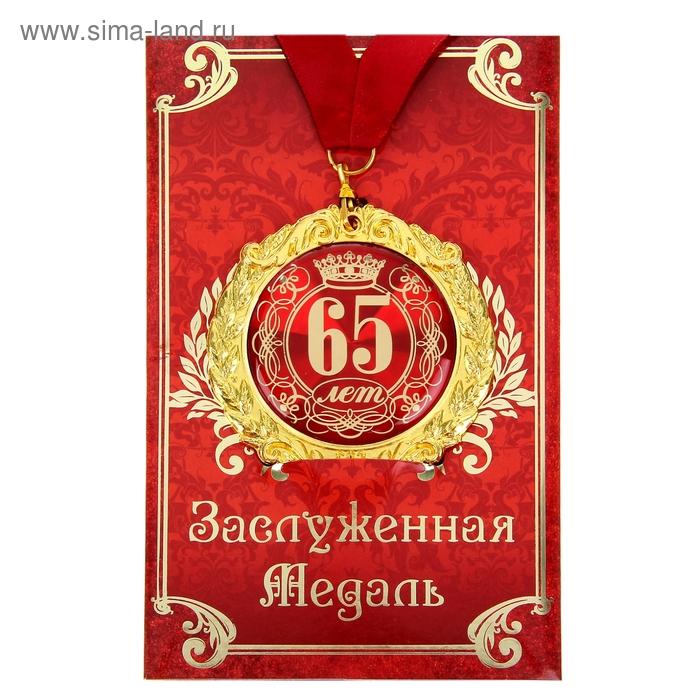 """Медаль """"65 лет"""" в подарочной открытке"""