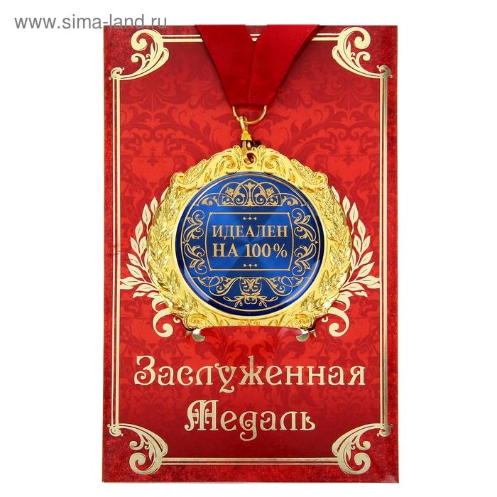 """Медаль в подарочной открытке """" Идеален на все сто"""""""