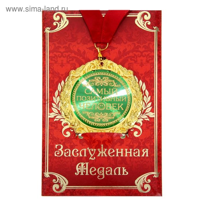"""Медаль в подарочной открытке """"Самый позитивный человек"""""""