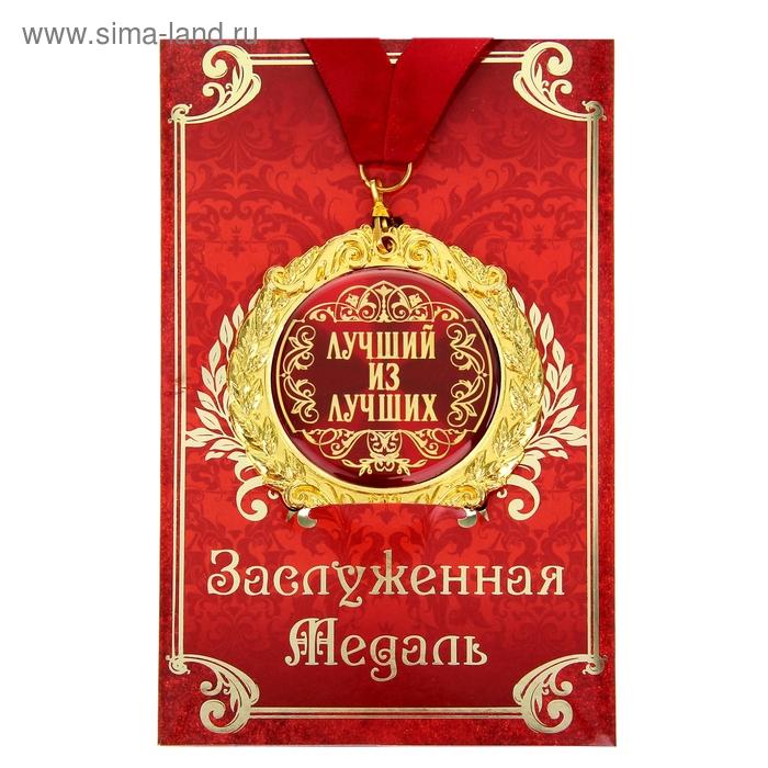 """Медаль в подарочной открытке """"Лучший из лучших """""""
