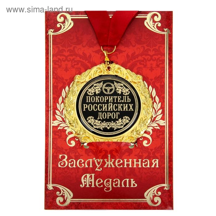 """Медаль в подарочной открытке """"Покоритель российский дорог"""""""