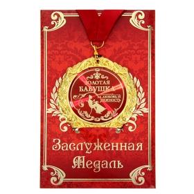 """Медаль в подарочной открытке """" Золотая бабушка"""""""