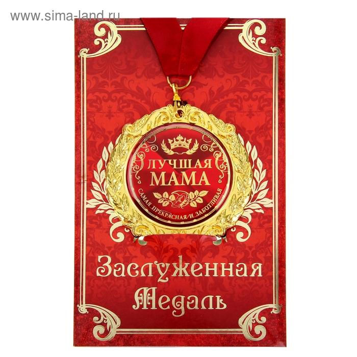"""Медаль в подарочной открытке """"Лучшая мама"""""""
