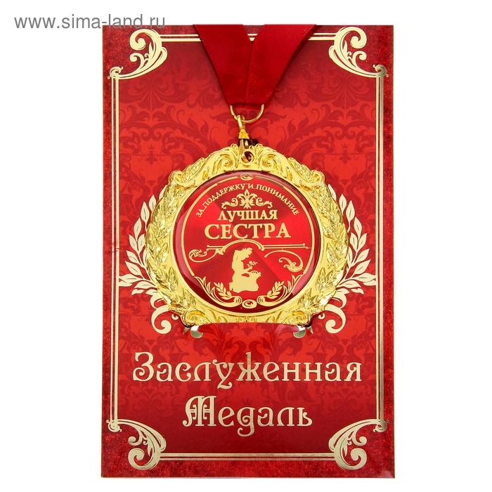 """Медаль в подарочной открытке """"Лучшая сестра"""""""