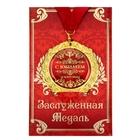 """Медаль на открытке """"С юбилеем"""""""