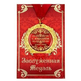 """Медаль в подарочной открытке """"С юбилеем"""""""