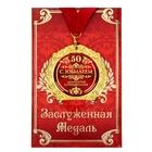 """Медаль на открытке """"С юбилеем 50"""""""