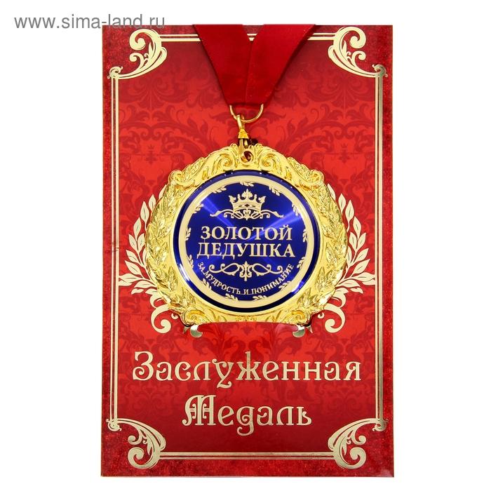 """Медаль в подарочной открытке """"Золотой дедушка """""""