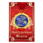 """Медаль на открытке """"Любимый муж"""""""