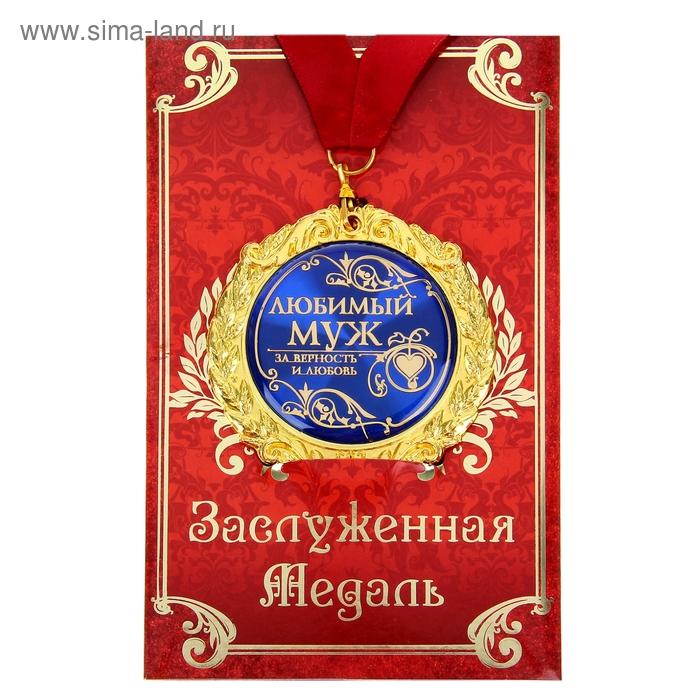 """Медаль в подарочной открытке """"Любимый муж"""""""