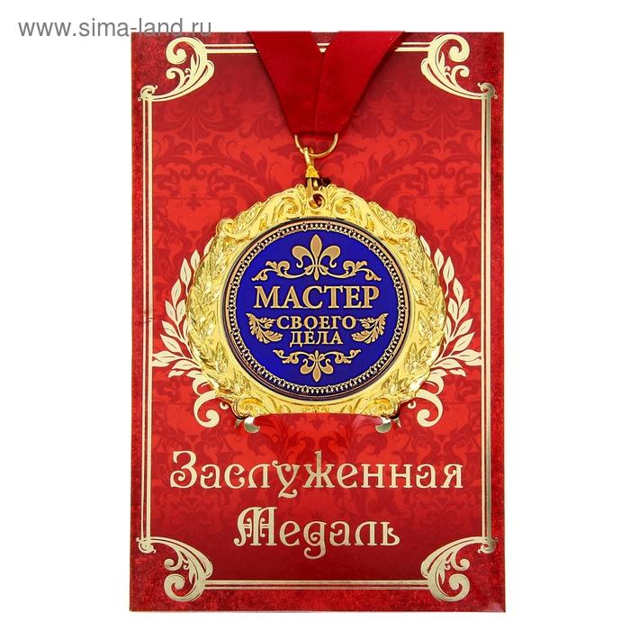 """Медаль в подарочной открытке """"Мастер своего дела"""""""