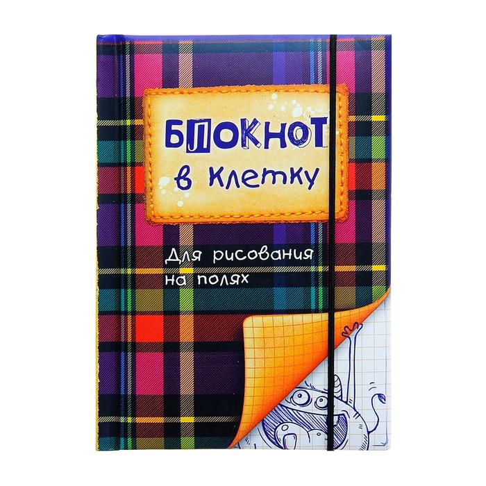"""Записная книжка """"Блокнот в клетку"""" с резинкой, формат А6, 70 листов"""