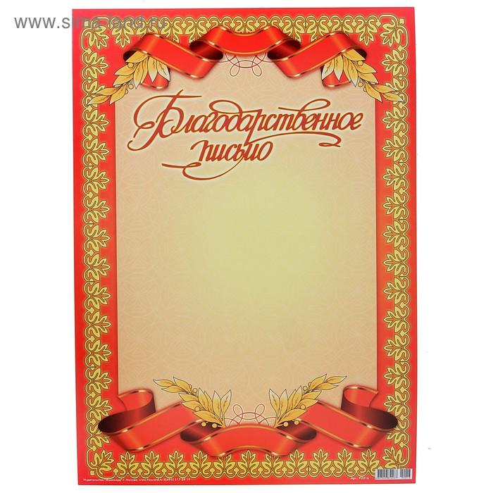 Благодарственное письмо простое