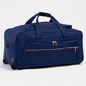 Сумка дорожная на колёсах, 1 отдел, 3 наружных кармана, синяя