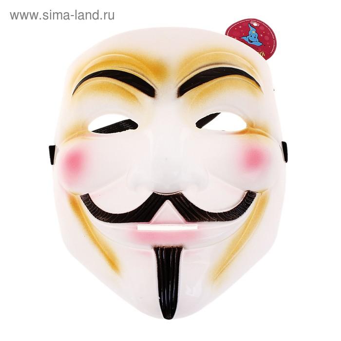 """Карнавальная маска """"Гай Фокс"""" загар, пластик"""