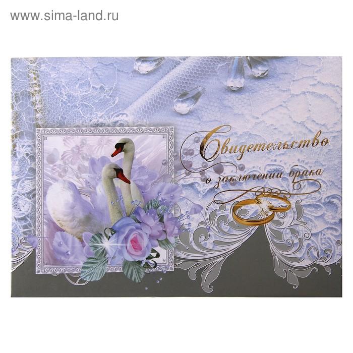 Свидетельство о заключении брака, рисунок - лебеди и кольца