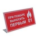 """Табличка на стол """"При пожаре выносить первым"""""""