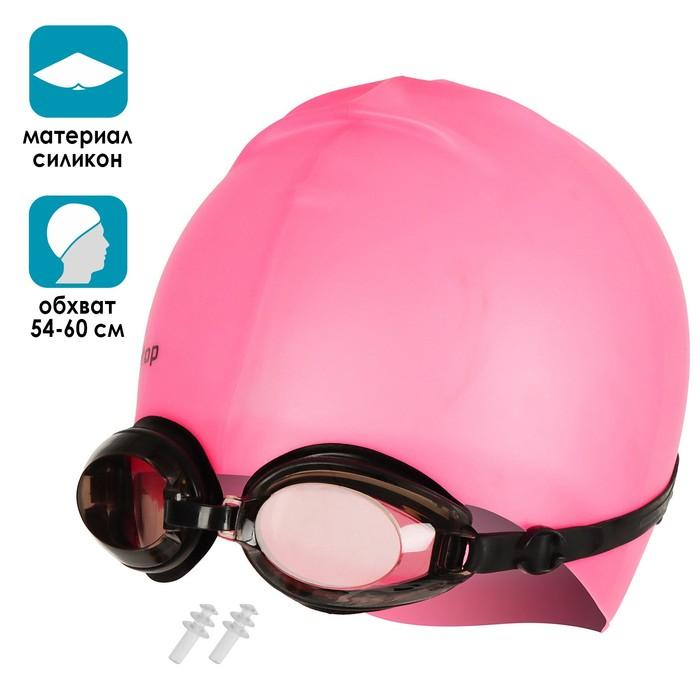Набор для плавания, 2 предмета: очки, шапочка, цвета МИКС