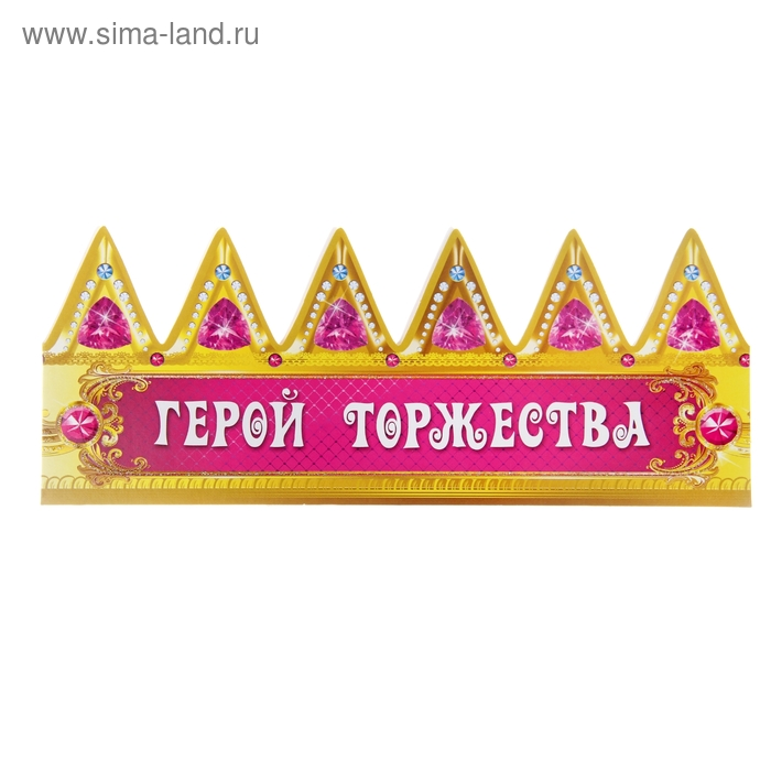 """Маска корона """"Герой торжества"""""""